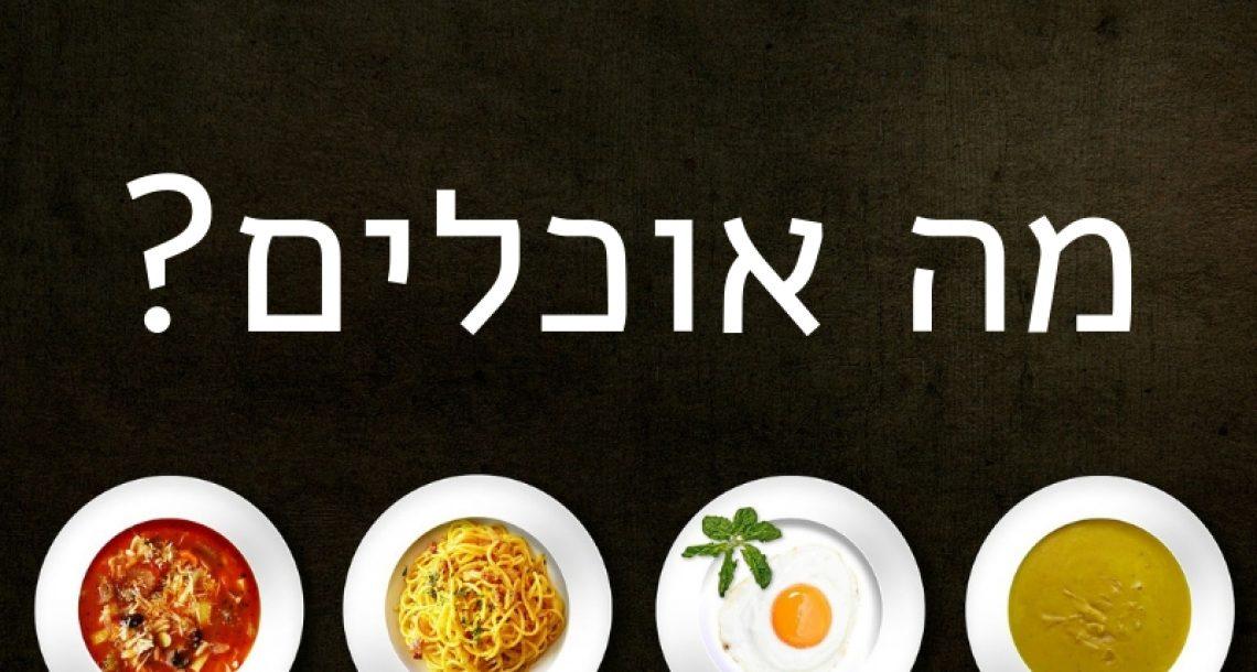 מיוחד: מה אוכלים לפני הצום?